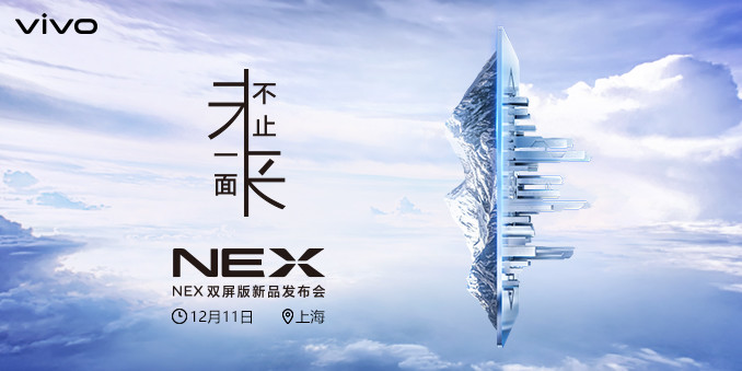 未来不止一面 vivo NEX双屏版新品发布会