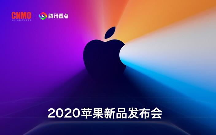 2020苹果新品发布会