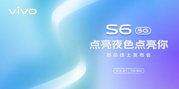 vivo S6新品线上发布会